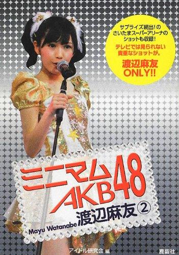 9784846308773: Minimamu ekebi fotieito watanabe mayu. 2.