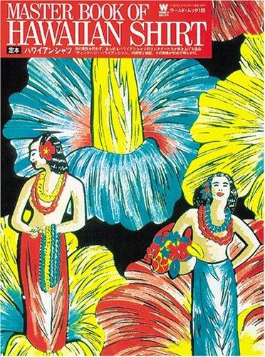 9784846521097: Master Book of Hawaiian Shirt