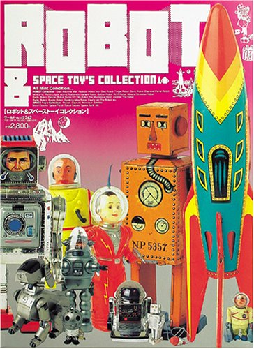 9784846522421: Robot & space toy's collection (ワールド・ムック 242)