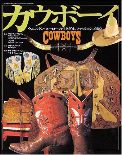 Cowboys (Paperback)