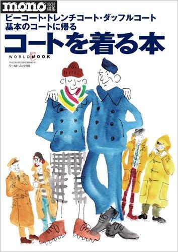 Duffle, Pea and Trench Coats (World Mook: Imai, Kesaharu ed.