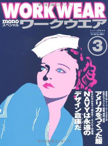 Workwear No 3 (World Mook 811): Imai, Kesaharu ed.