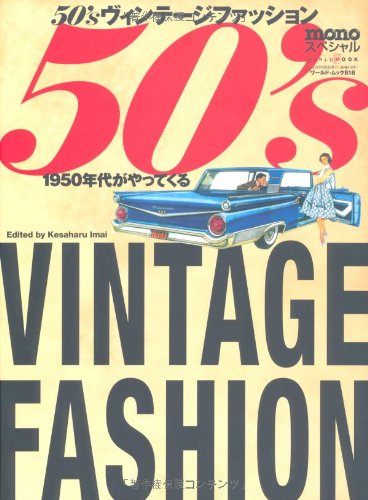 50's Vintage Fashion (World Mook 818): Imai, Kesaharu ed.
