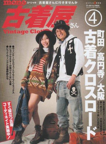 Vintage Clothing 4 (World Mook Mono 822): Imai, Kesaharu ed.