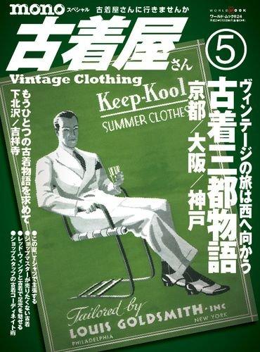 Vintage Clothing 5 (World Mook Mono 824): Imai, Kesaharu ed.