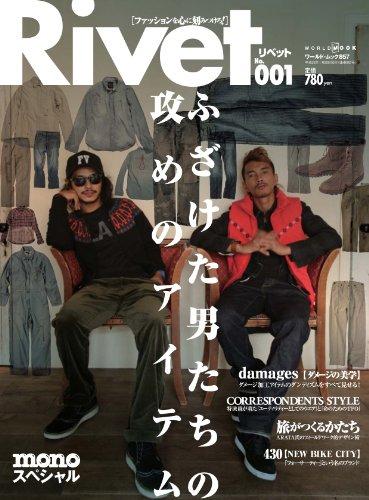 Rivet 001 (World Mook 857): Imai, Kesaharu ed.