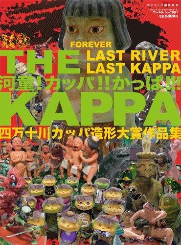 The Kappa (World Mook 861): Imai, Kesaharu ed.