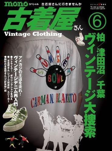 Vintage Clothing 6 (World Mook Mono 880): Imai, Kesaharu ed.