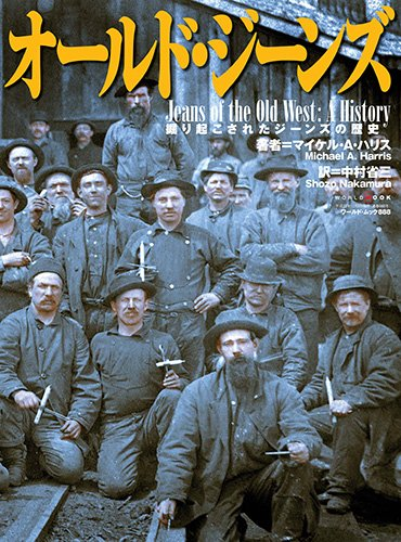 9784846528881: Jeans Of The Old West: A History (Japanese Edition)