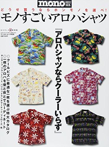 9784846529284: Mono Hawaiian Shirts (Japanese Edition)