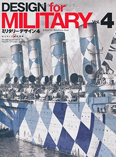Design For Military Vol 4 (Japanese Edition): edited