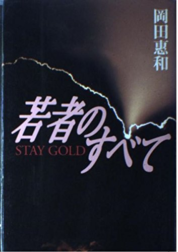 9784847012266: Wakamono no subete = Stay Gold [Japanese Edition]