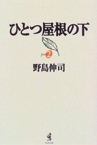 9784847012839: Hitotsu yane no shita (Part # 2) [Japanese Edition]