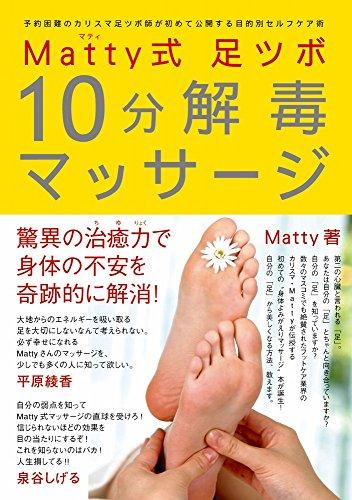 9784847016653: Mattyshiki ashi tsubo 10pun gedoku massāji