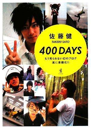 9784847017919: Takeru sato - 400Days