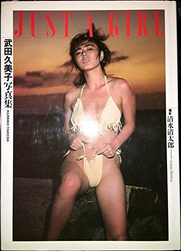 9784847020551: JUST A GIRL―武田久美子写真集