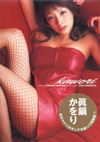 9784847027994: kawori Manabe Kawori | Photography | ( Japanese Import )