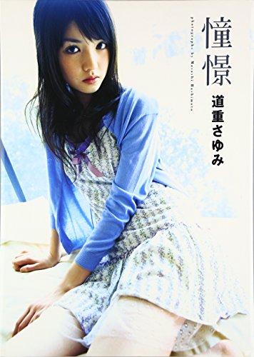 9784847029875: Michishige Sayumi anhelo Solo Album de fotos [DVD incluido] (jap?n importaci?n)
