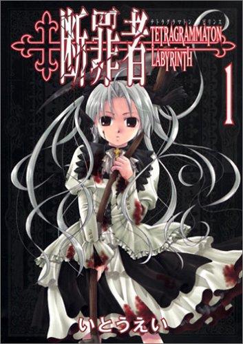 9784847035074: Danzaisha: Tetragrammaton Labyrinth Vol.1 (Gum Comics) Manga