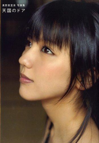 9784847042362: Erina Mano Heaven's Door Photo Book