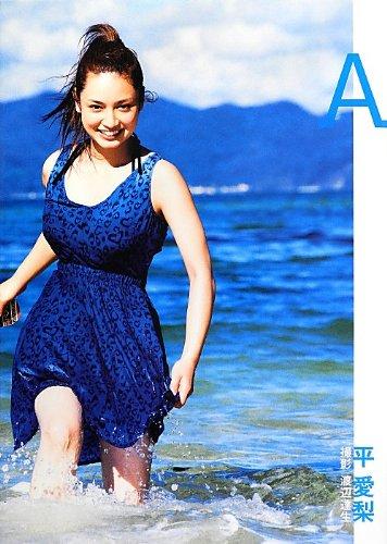 9784847045837: Taira Airi photo book