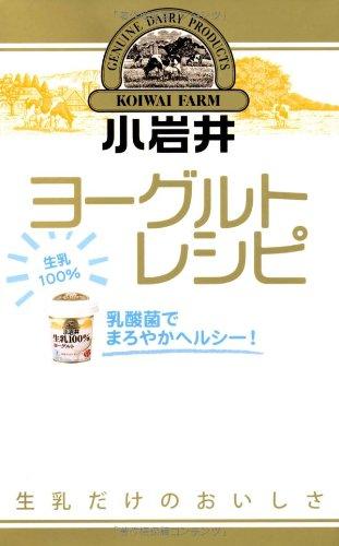 9784847090950: Koiwai yoguruto reshipi : Nyusankin de maroyaka herushi.