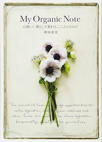 "My Organic Note - å¿ å °ã  ã  æ ®ã  ã  ã §å¤ ã  ã  ã  ã ""ã ""ã  ã  ã  ã  ã  - (æ£ã  ã  æ ®ã..."