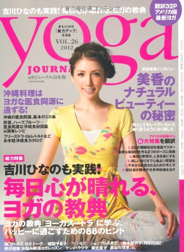 Yoga janaru nihonban. 26 (Yoshikawa hinano mo: editor: Sebun'andoaishuppan.