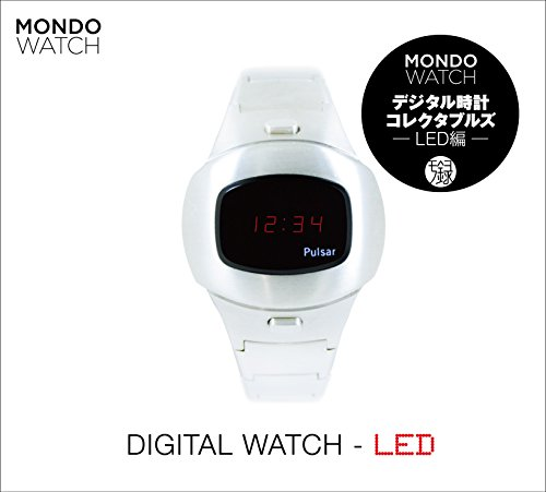 Mondo Watch Digital Watch -Led (Hardcover): Takaharu Hamano