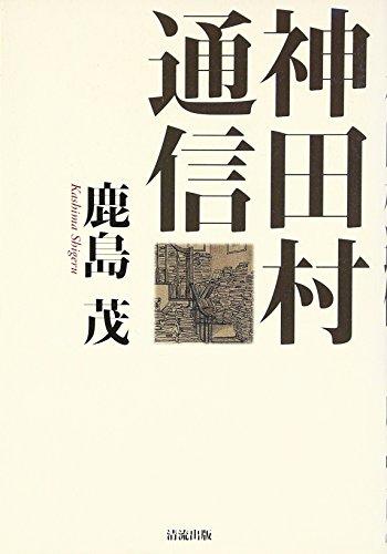 """神ç""""°æ�'通信: Shigeru Kashima"""