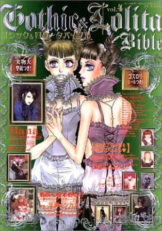 9784860480394: Gothic & Lolita Bible vol. 4