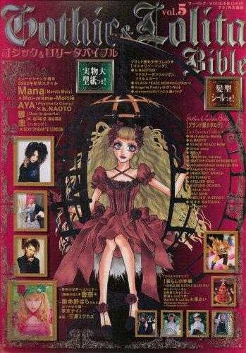 9784860480486: Gothic & Lolita Bible Vol. 5 (Gothic & Lolita Bible) (Japanese) (Japanese Edition)