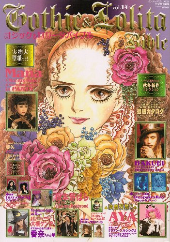Gothic & Lolita Bible Vol. 14 (in Japanese) (Japanese Edition): Index Magazines