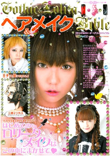 9784860481513: Gothic & Lolita Bible: Hair and Make-up (in Japanese)