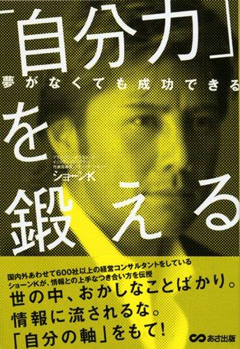 9784860632427: Jibunryoku o kitaeru : Yume ga nakutemo seikōdekiru
