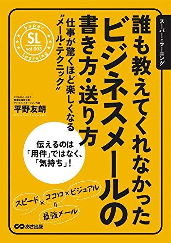9784860633134: Daremo Oshiete Kurenakatta Bijinesu Me?ru No Kakikata Okurikata: Shigoto Ga Odorokuhodo Tanoshiku Naru Me?ru Tekunikku