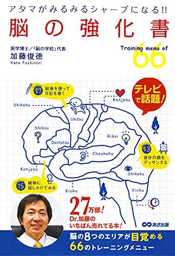 9784860633523: Nō no kyōkasho : Atama ga mirumiru shāpu ni naru : Training menu of 66