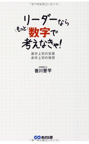 9784860635800: Rida nara motto suji de kangaenakya : Kuroji joshi no kotoba akaji joshi no hasso.