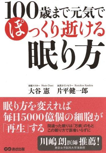 Hyakusai made genki de pokkuri ikeru nemurikata.: Norio Ootani
