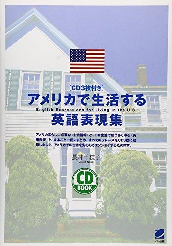 9784860640033: English Expressions for Living in the U.S. (CD Book) = Amerika de seikatsusuru eigohyogenshu [Japanese Edition]