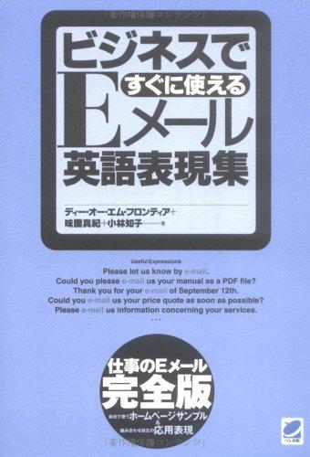 Bijinesu de sugu ni tsukaeru E-mēru Eigo: Maki Misono; Tomoko