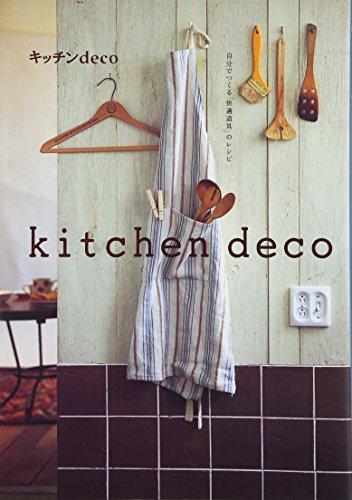 9784860671792: キッチンdeco―自分でつくる「快適道具」のレシピ (アットホームシリーズ)