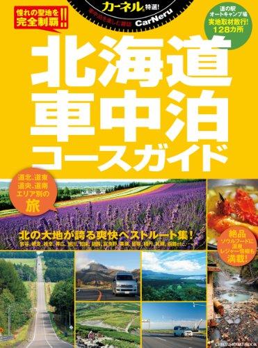 Kernel specialties! Hokkaido car Nakadomari Course Guide