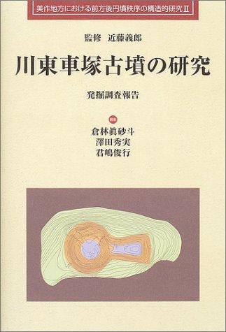 Kawahigashi kurumazuka kofun no kenkyu : Hakkutsu: Yoshiro Kondo; Masato