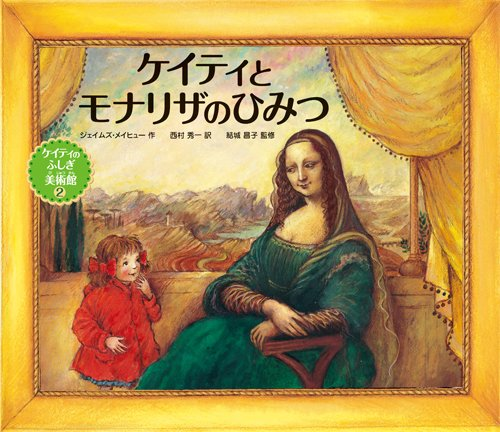 Katie and the Mona Lisa (Hardback): James Meyhew