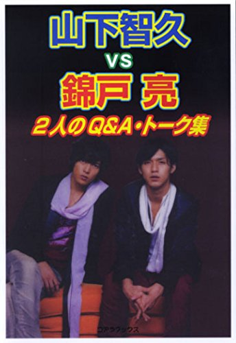 9784860972868: Q & A ? Talk collection of Yamashita Tomohisa Nishikido Ryo VS -2 people