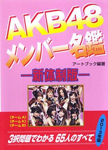 AKB48 Member Directory [Tankobon Hardcover] [Tankobon Hardcover]: Ato Bukku Hon No Mori.;