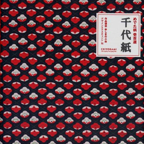 9784861001567: Chiyogami: 100 Royalty Free Jpeg Files (Royalty Free Patterns)