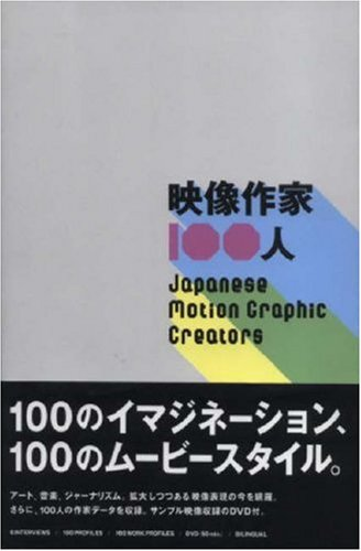 9784861003622: Japanese Motion Graphic Creators