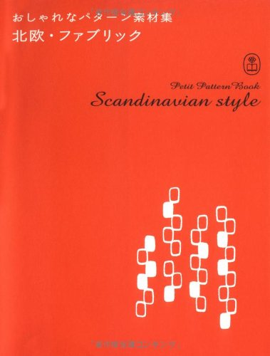 9784861003868: Petite Pattern Book - Scandinavian Style (Bnn Pattern Book Series)